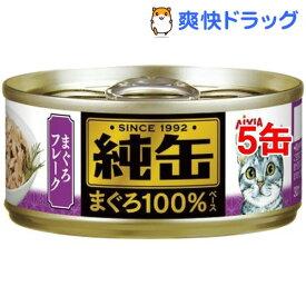 純缶ミニ まぐろフレーク(65g*5缶セット)【純缶シリーズ】