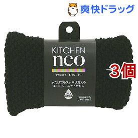 KN マジカルニットクリーナー ブラック(1コ入*3コセット)