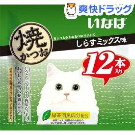 いなば 焼かつお しらすミックス味(12本入)【焼かつお】