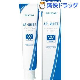薬用APホワイト リフレッシュミント(100g)【AP-WHITE(エーピーホワイト)】