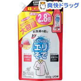 トップ ナノックス 部分洗い剤 エリそで用 詰め替え大容量(650g)【トップ】