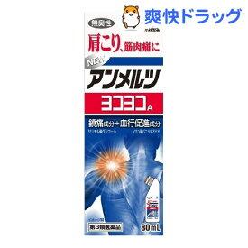 【第3類医薬品】小林製薬 ニューアンメルツヨコヨコA 無臭性(80ml)【アンメルツ】