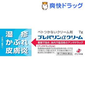 【第(2)類医薬品】プレバリンαクリーム(セルフメディケーション税制対象)(7g)【プレバリンα】