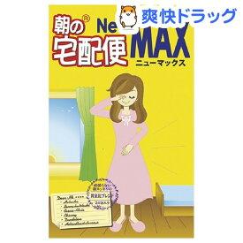 朝の宅配便 New MAX(5g*24包入)【昭和製薬】