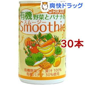 ヒカリ 有機野菜とバナナのスムージー(160g*30本セット)