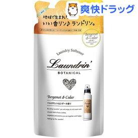 ランドリンボタニカル 柔軟剤 ベルガモット&シダー 詰替え(430ml)【ランドリン】[花粉吸着防止]