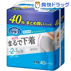 リリーフ 吸収2回分 超うす型 まるで下着 ホワイト L-LL(40枚入)【リリーフ】[紙おむつ 大人用 介護用品 大人用紙パンツ]