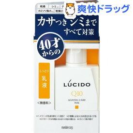 ルシード 薬用トータルケア乳液(100ml)【ルシード(LUCIDO)】