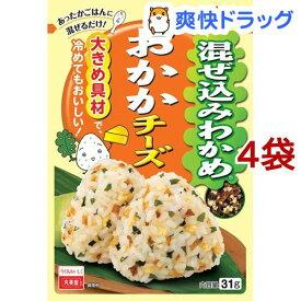 丸美屋 混ぜ込みわかめ おかかチーズ(31g*4袋セット)【混ぜ込みわかめ】