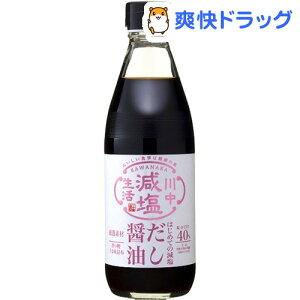川中醤油 はじめての減塩 だし醤油(360ml)【川中醤油】