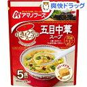 アマノフーズ きょうのスープ 五目中華スープ5食(5食入)【アマノフーズ】
