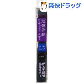 ファシオ パワフルステイ リキッドライナー ブラック BK001(3.3g)【fasio(ファシオ)】