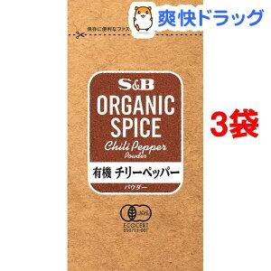 ORGANIC SPICE 袋入り 有機 チリーペッパー パウダー(12g*3袋セット)