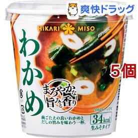 ひかり味噌 カップみそ汁 まろやかな旨みと香り わかめ(5個セット)[味噌汁]