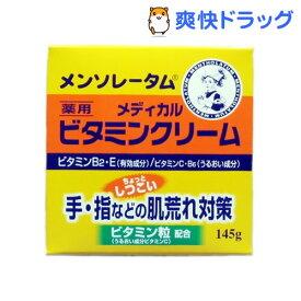 メンソレータム メディカルビタミンクリーム(145g)【メンソレータム】