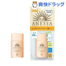資生堂 アネッサ パーフェクトUV マイルドミルク ミニ(20ml)【アネッサ】[日焼け止め]