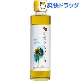 出雲ひまわり油(140g)【JAしまね】