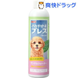 さわやかブレス デンタルウォーター 子犬用(236ml)【d_gex】