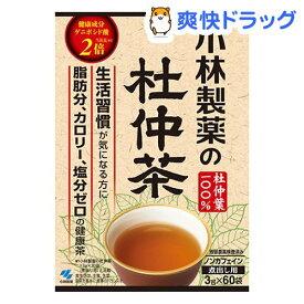 小林製薬 杜仲茶(煮だしタイプ)(3.0g*60包入)【小林製薬の杜仲茶】