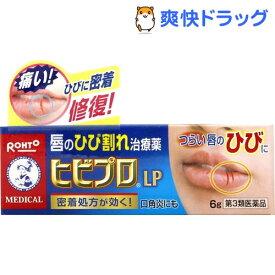【第3類医薬品】メンソレータム ヒビプロLP(6g)【ヒビプロ】