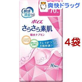 ポイズ さらさら素肌 吸水ナプキン ポイズライナー 中量用 70cc(16枚入*4袋セット)【ポイズ】