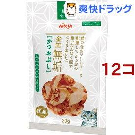 金缶無垢 かつおぶし(20g*12コセット)【金缶シリーズ】