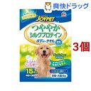 ハッピーペット ボディータオル 中型・大型犬用(15枚入*3コセット)【ハッピーペット】