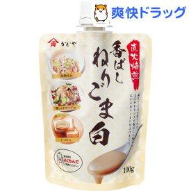 かどや 直火焙煎香ばしねりごま(白)(100g)【かどや】