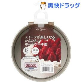 カイハウス セレクト ホールケーキ型12cm 底取タイプ DL6101(1コ入)【Kai House SELECT】