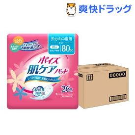 ポイズ 肌ケアパッド 吸水ナプキン 安心の中量用(ライト) 80cc(26枚入*6コパック)【ポイズ】