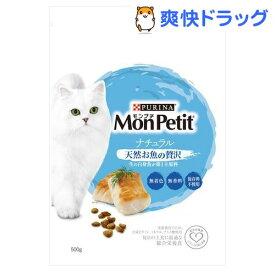 モンプチ ドライ バッグ ナチュラル 天然お魚の贅沢(500g)【dalc_monpetit】【モンプチ】[キャットフード]