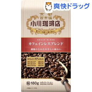 カフェインレスブレンド 粉 180g