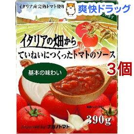 イタリアの畑から ていねいにつくったトマトのソース 基本の味わい(390g*3コセット)【ナガノトマト】[缶詰]