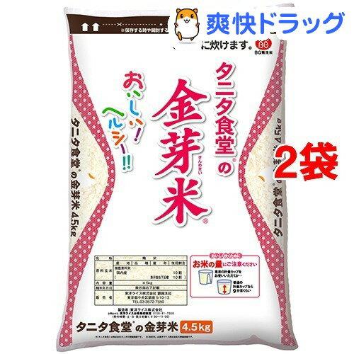 平成29年度産 タニタ食堂の金芽米(BG無洗米)(4.5kg*2コセット)【送料無料】