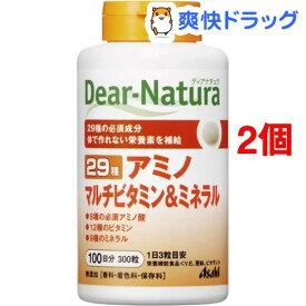 ディアナチュラ 29 アミノ マルチビタミン&ミネラル(300粒*2コセット)【Dear-Natura(ディアナチュラ)】