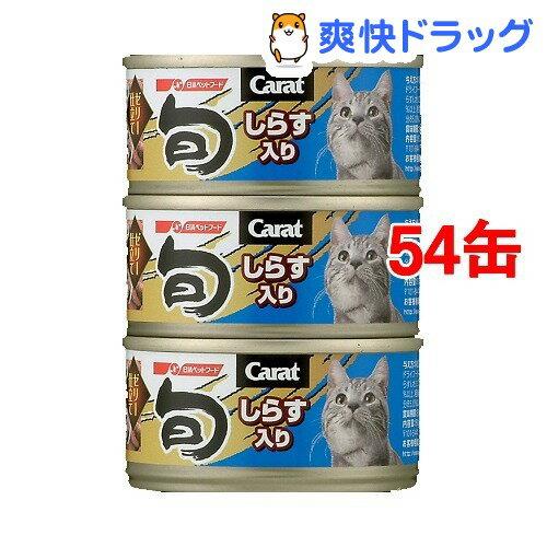 キャラット・旬 しらす入り(80g*3缶*18コセット)【キャラット(Carat)】【送料無料】