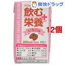 【オススメ】和光堂 飲む栄養プラス いちご味(125mL*12コセット)