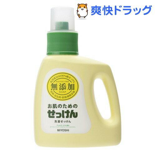 お肌のためのせっけん(洗濯せっけん)(1.2L)【ミヨシ無添加シリーズ】