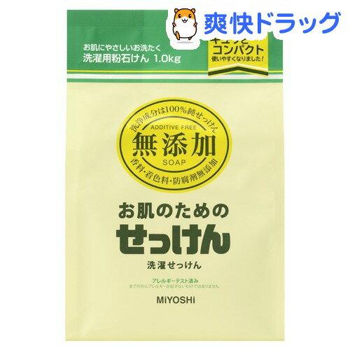 ミヨシ石鹸 無添加 お肌のためのせっけん 洗濯せっけん 粉せっけんタイプ(1.0kg)【ミヨシ無添加シリーズ】