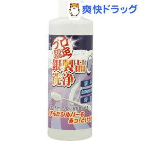 プロ認定シリーズ 銀製品洗浄(200mL)