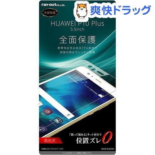 HUAWEIP10PLus液晶保護フィルムTPU光沢フルカバー耐衝撃RT-HP10PFT/WZD