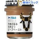 アヲハタ 塗るテリーヌ 牛肉の旨み引き立つビーフペースト(73g)【アヲハタ】