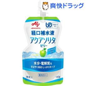 アクアソリタゼリー りんご風味(130g*6コ入)