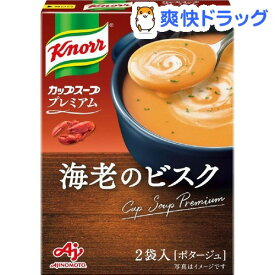 クノール カップスーププレミアム 海老のビスク(2袋入)【クノール】