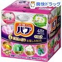バブ 6つの香りお楽しみBOX うるおいプラス(48錠)【バブ】