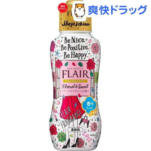 フレア フレグランス 柔軟剤 フローラル&スウィート 本体(570mL)【フレア フレグランス】