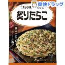あえるパスタソース 炙りたらこ(24.4g)【あえるパスタソース】