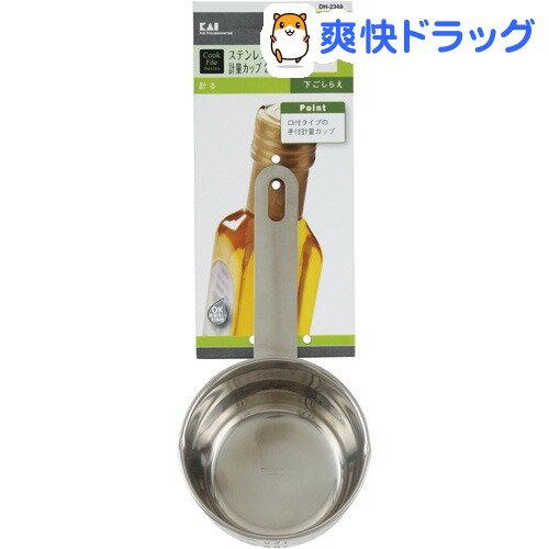 クックファイル ステンレス計量カップ 200mL DH-2349(1コ入)【クックファイル】[キッチン用品]