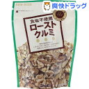 【訳あり】サンライズ 食塩不使用 ローストクルミ(70g)