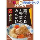 レンジでおいしい!小鉢料理 鶏つくねと野菜のあんかけ(100g)